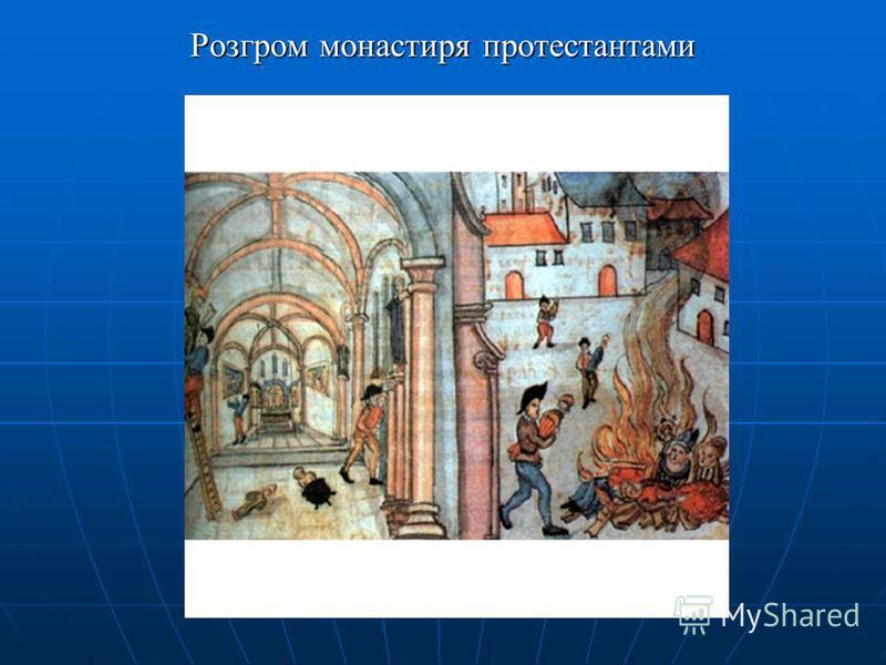 Розгром монастиря протестантами