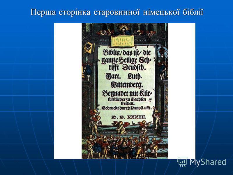 Перша сторінка старовинної німецької біблії