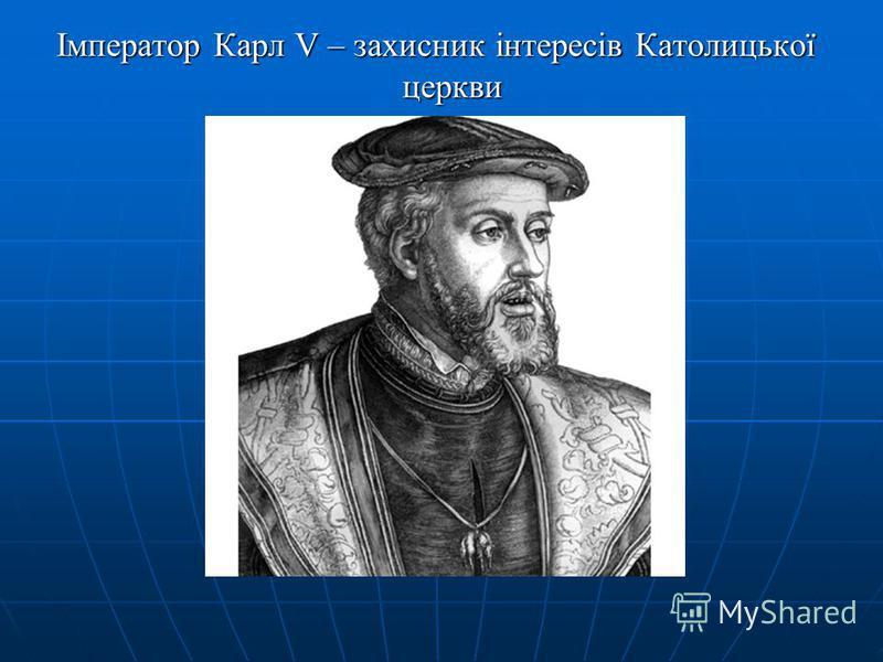 Імператор Карл V – захисник інтересів Католицької церкви