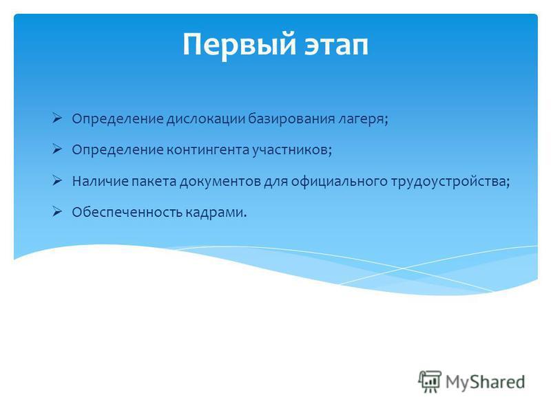 Первый этап Определение дислокации базирования лагеря; Определение контингента участников; Наличие пакета документов для официального трудоустройства; Обеспеченность кадрами.