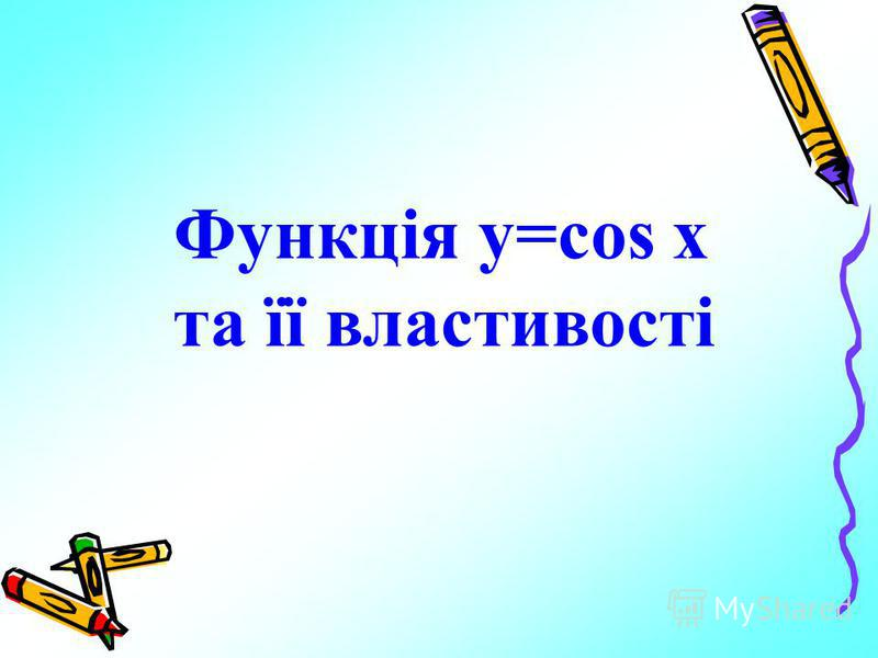 Функція y=cos x та її властивості