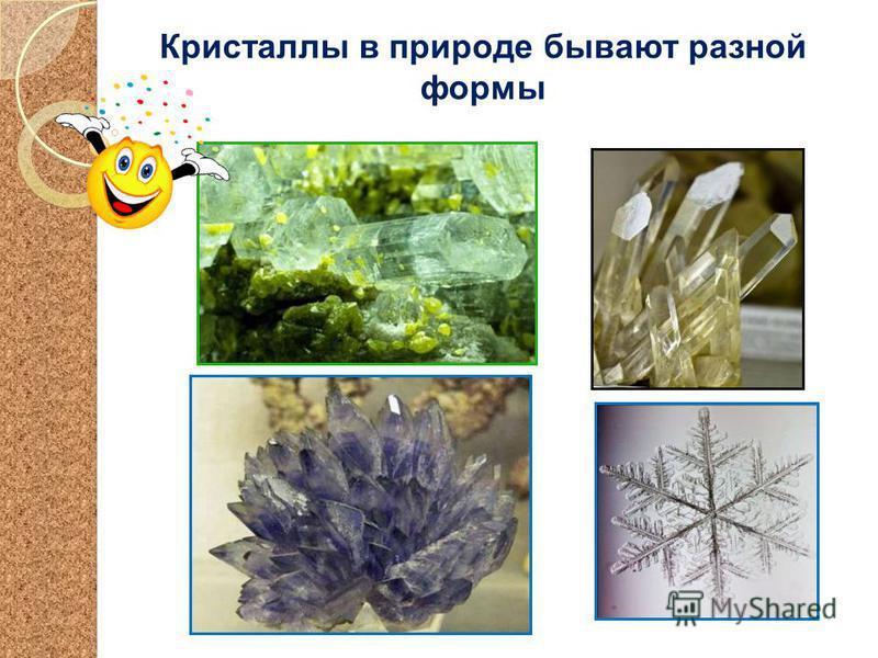Кристаллы в природе бывают разной формы