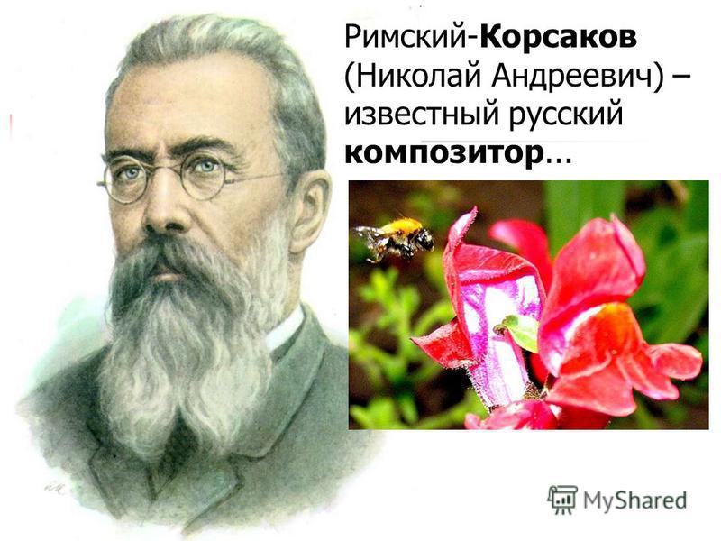 Римский-Корсаков (Николай Андреевич) – известный русский композитор...