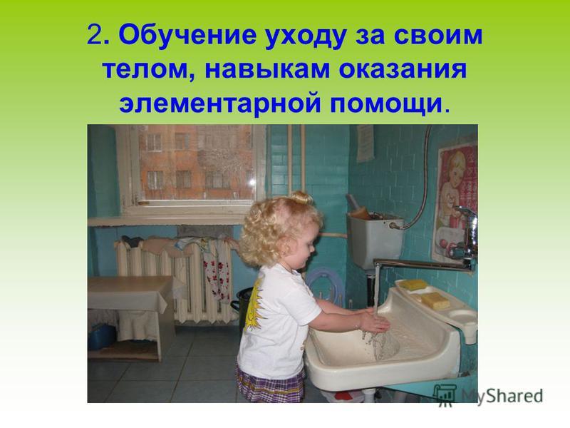 2. Обучение уходу за своим телом, навыкам оказания элементарной помощи.