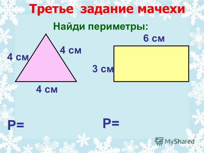 Найди периметры: 6 см 3 см 4 см Р= Третье задание мачехи