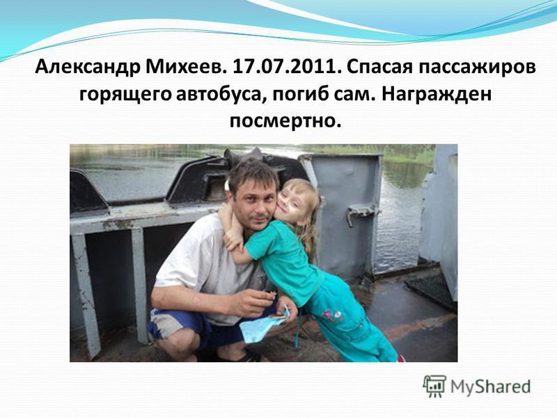 Александр Михеев. 17.07.2011. Спасая пассажиров горящего автобуса, погиб сам. Награжден посмертно.