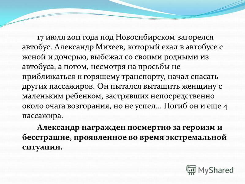 17 июля 2011 года под Новосибирском загорелся автобус. Александр Михеев, который ехал в автобусе с женой и дочерью, выбежал со своими родными из автобуса, а потом, несмотря на просьбы не приближаться к горящему транспорту, начал спасать других пассаж