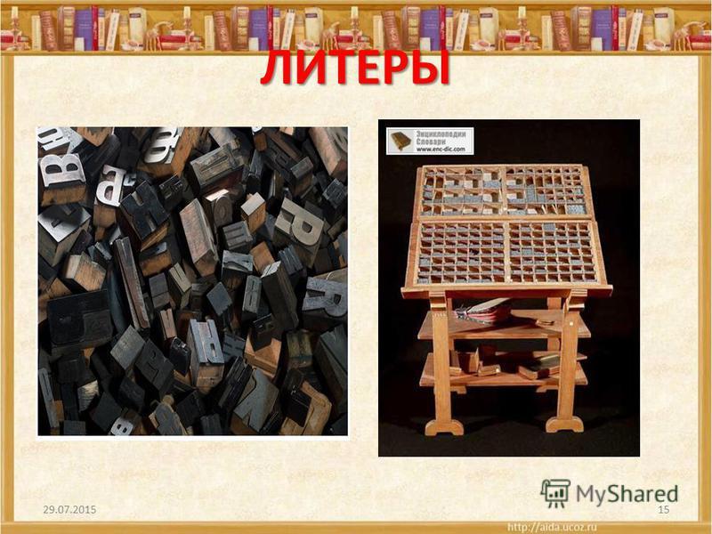 Иван Фёдоров 29.07.201514