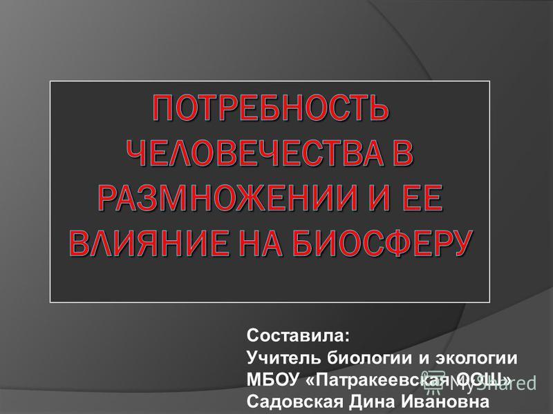 Составила: Учитель биологии и экологии МБОУ «Патракеевская ООШ» Садовская Дина Ивановна