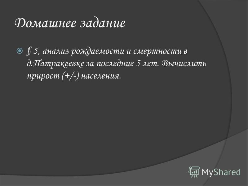 Домашнее задание § 5, анализ рождаемости и смертности в д.Патракеевке за последние 5 лет. Вычислить прирост (+/-) населения.