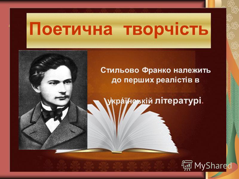 Поетична творчість Стильово Франко належить до перших реалістів в українській літературі.