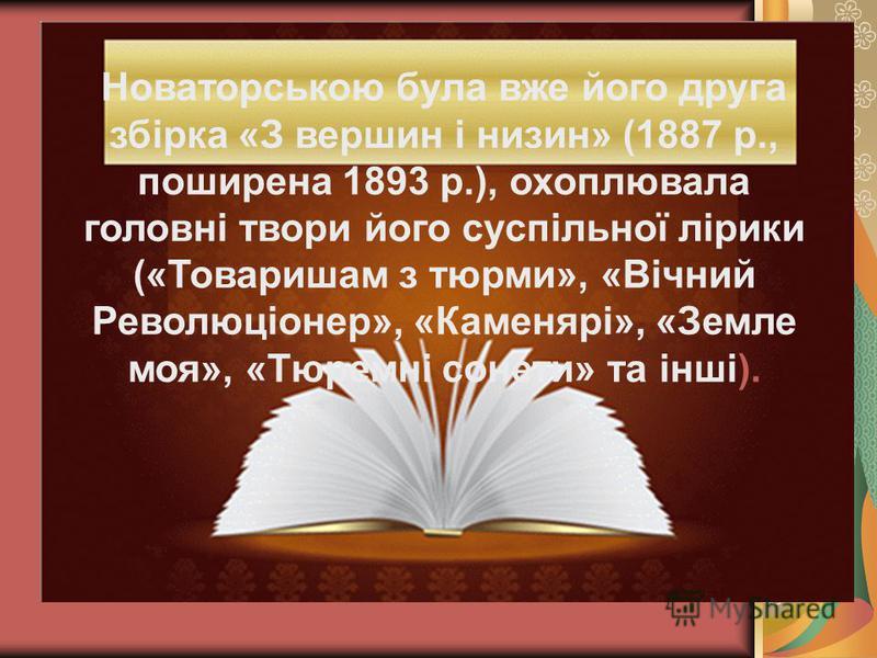 Новаторською була вже його друга збірка «З вершин і низин» (1887 р., поширена 1893 р.), охоплювала головні твори його суспільної лірики («Товаришам з тюрми», «Вічний Революціонер», «Каменярі», «Земле моя», «Тюремні сонети» та інші).