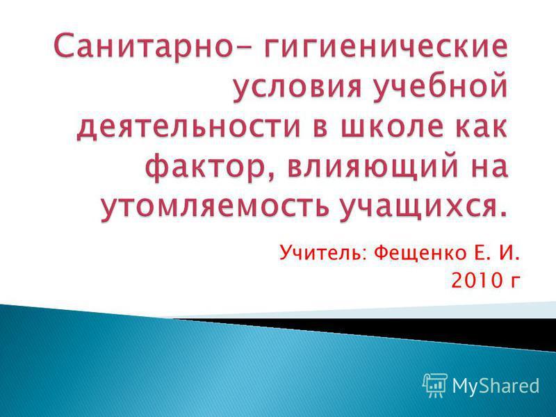 Учитель: Фещенко Е. И. 2010 г