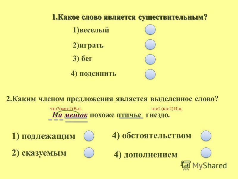 Тренажёр по русскому языку Имя существительное Тренажёр по русскому языку Имя существительное