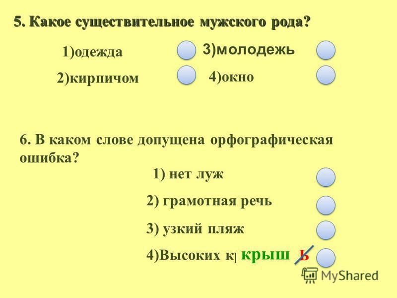 1. Какое слово является существительным? 1)веселый 2)играть 3) бег 4) подсинить 2. Каким членом предложения является выделенное слово? На мешок похоже птичье гнездо. 1) подлежащим 2) сказуемым 4) дополнением 4) обстоятельством что?(кого?) В.п. что? (