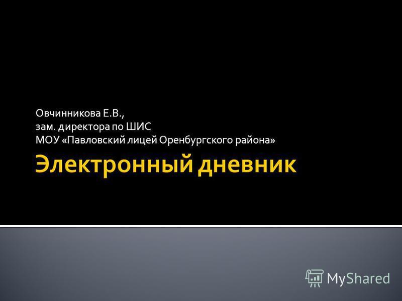 Овчинникова Е.В., зам. директора по ШИС МОУ «Павловский лицей Оренбургского района»