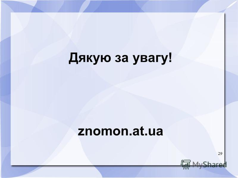 29 Дякую за увагу! znomon.at.ua