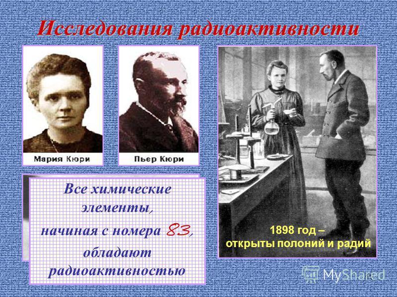 11 Исследования радиоактивности 1898 год – открыты полоний и радий Все химические элементы, начиная с номера 83, обладают радиоактивностью