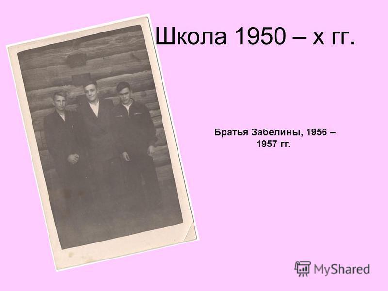 Братья Забелины, 1956 – 1957 гг.