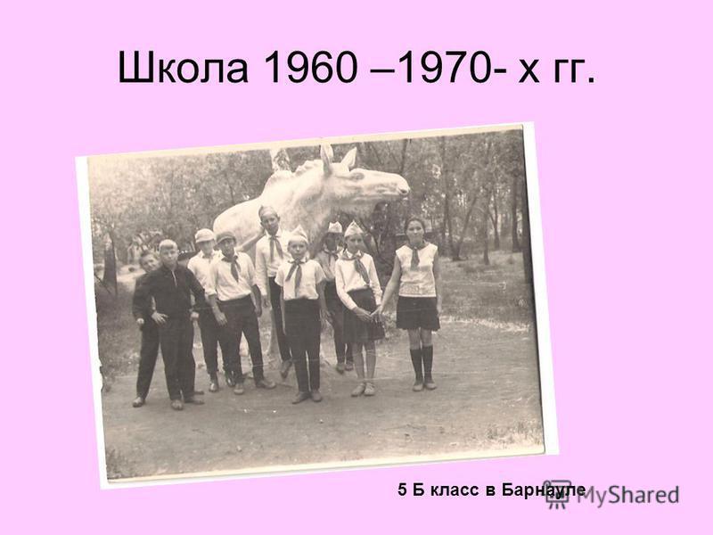 Школа 1960 –1970- х гг. 5 Б класс в Барнауле