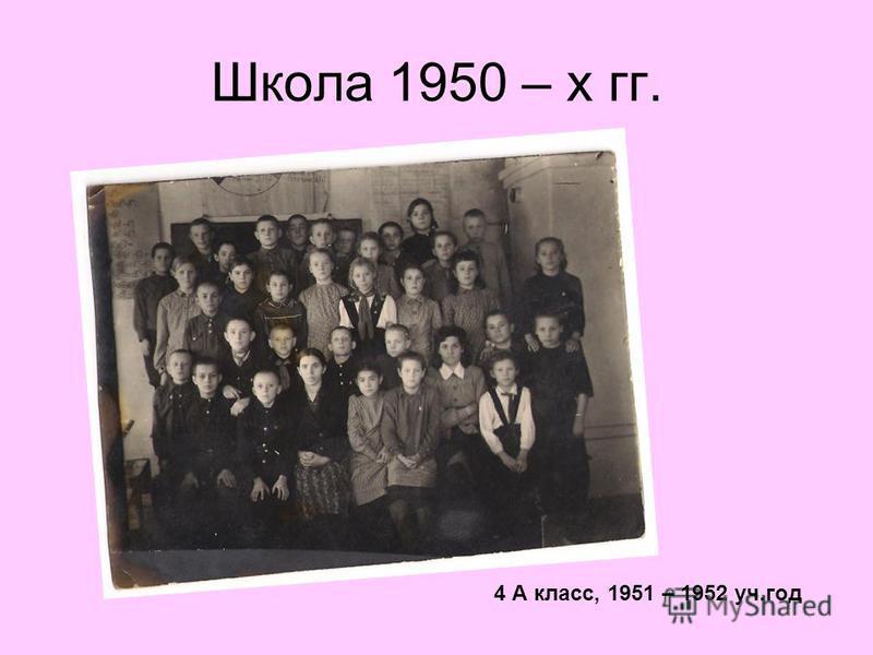 Школа 1950 – х гг. 4 А класс, 1951 – 1952 уч.год