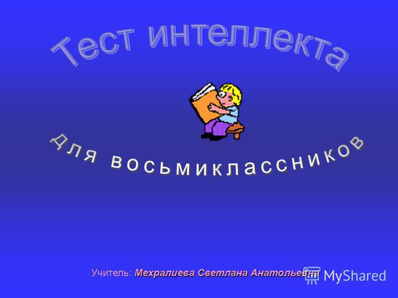 Мехралиева Светлана Анатольевна Учитель: Мехралиева Светлана Анатольевна
