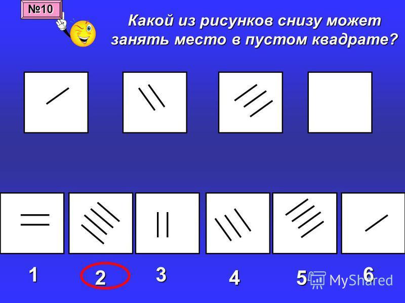 Какой из рисунков снизу может занять место в пустом квадрате? 1 2 3 45 610