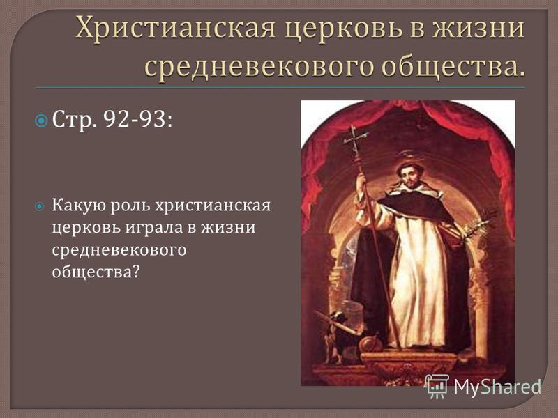 Стр. 92-93: Какую роль христианская церковь играла в жизни средневекового общества ?