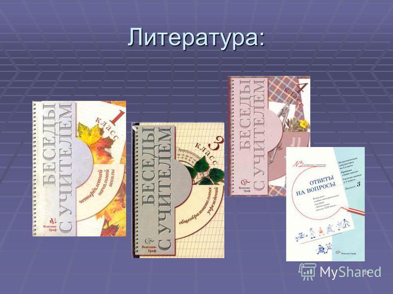 19 Литература: