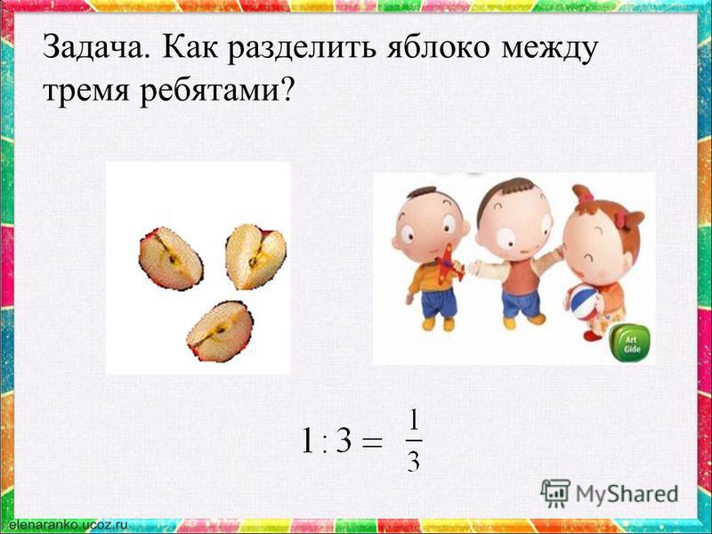Задача. Как разделить яблоко между тремя ребятами?