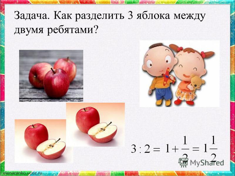 Задача. Как разделить 3 яблока между двумя ребятами?