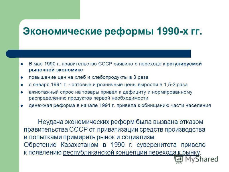 Экономические реформы 1990-х гг. В мае 1990 г. правительство СССР заявило о переходе к регулируемой рыночной экономике повышение цен на хлеб и хлебопродукты в 3 раза с января 1991 г. - оптовые и розничные цены выросли в 1,5-2 раза ажиотажный спрос на
