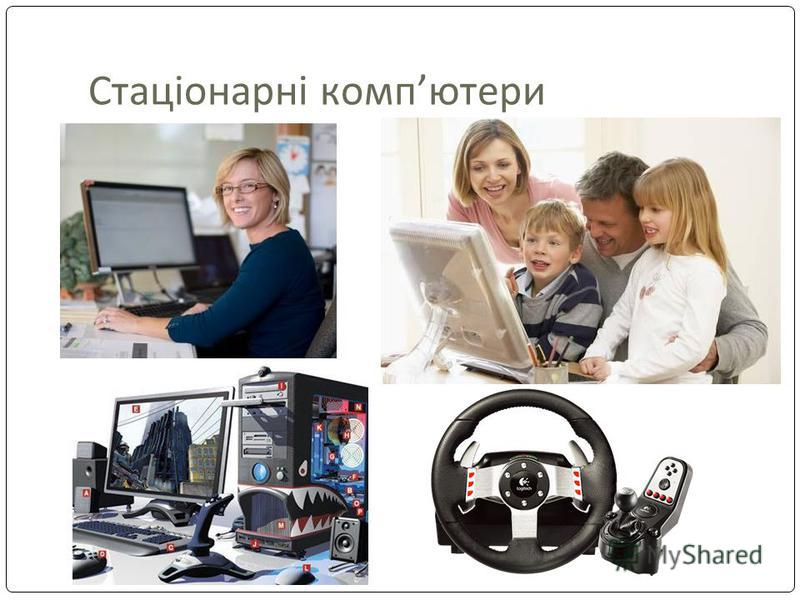 Стаціонарні компютери
