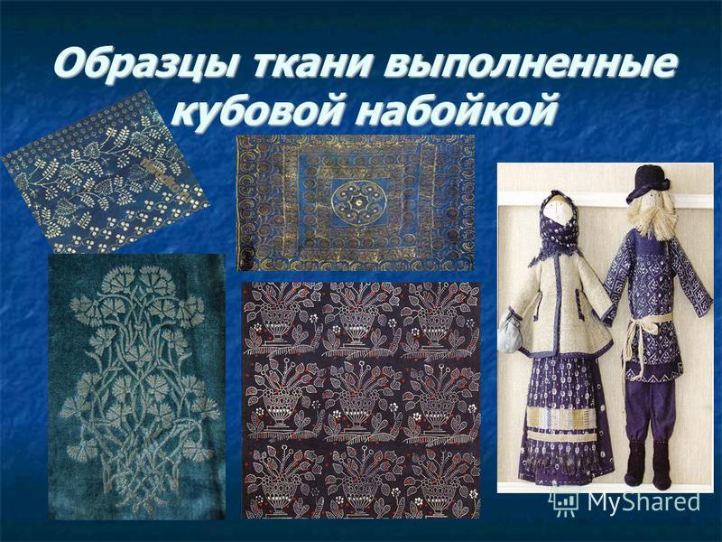 Образцы ткани выполненные кубовой набойкой