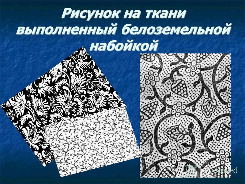 Рисунок на ткани выполненный бело земельной набойкой