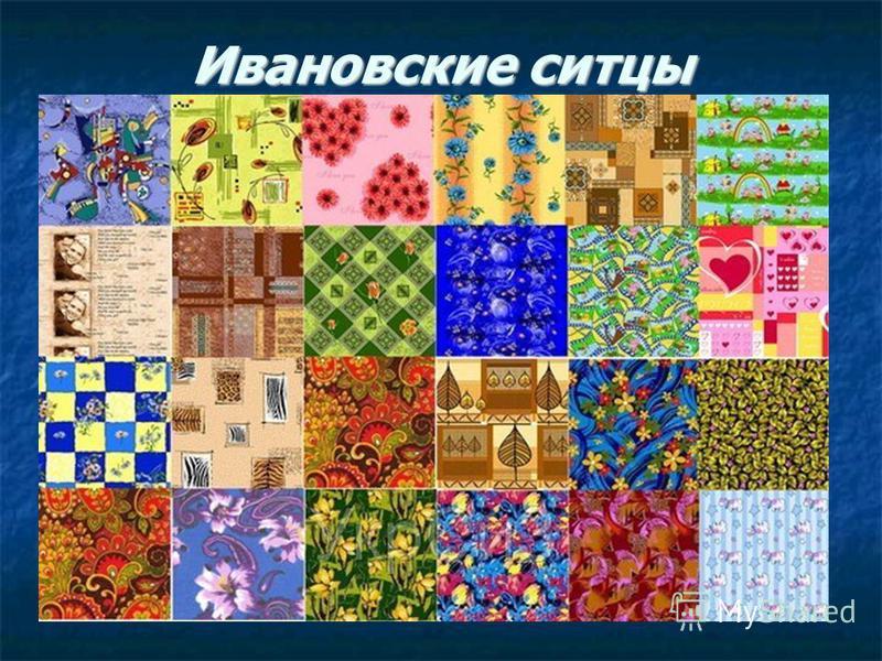Ивановские ситцы