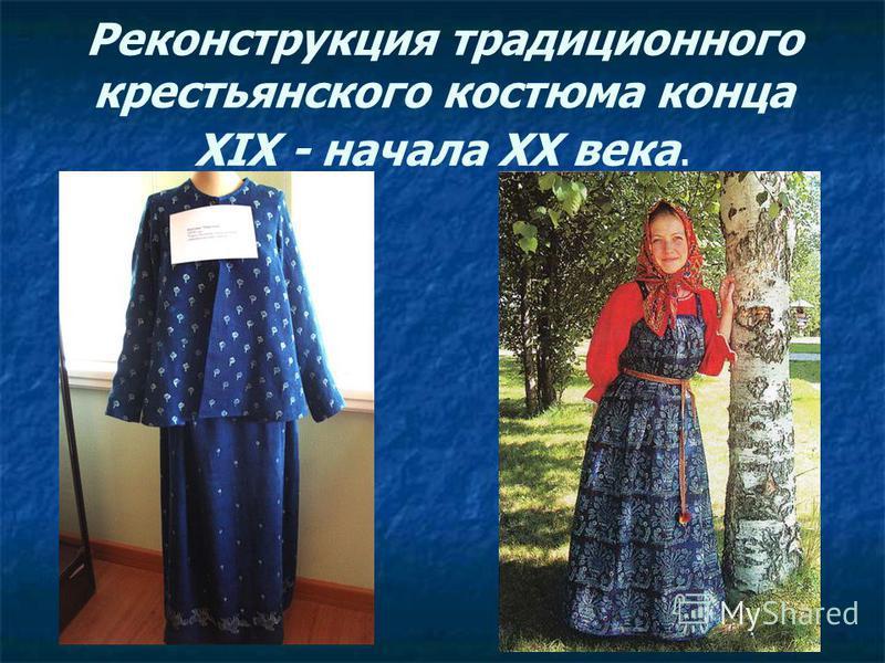 Реконструкция традиционного крестьянского костюма конца XIX - начала XX века.