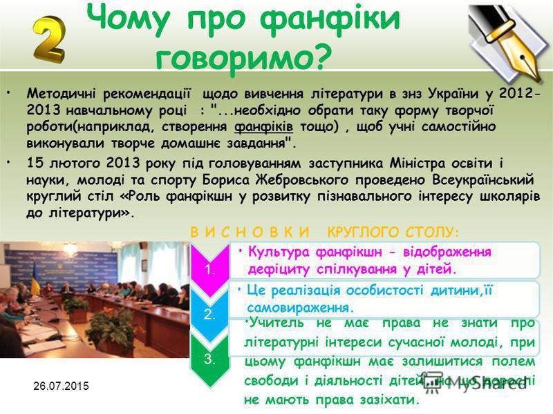 26.07.2015 Чому про фанфіки говоримо? Методичні рекомендації щодо вивчення літератури в знз України у 2012- 2013 навчальному році :