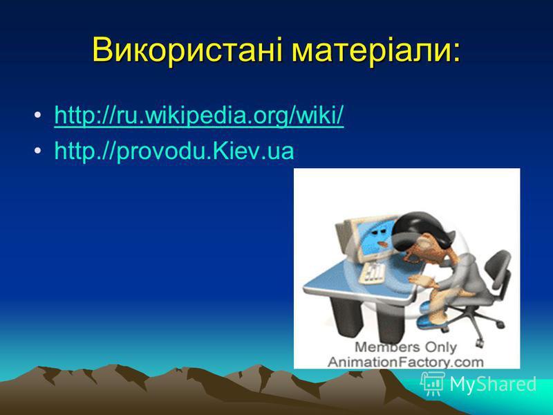 Використані матеріали: http://ru.wikipedia.org/wiki/ http.//provodu.Kiev.ua