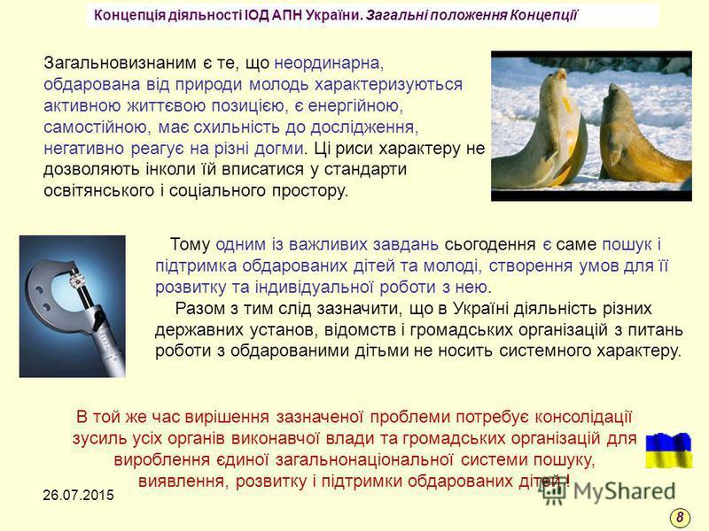 8 26.07.2015 Концепція діяльності ІОД АПН України. Загальні положення Концепції Загальновизнаним є те, що неординарна, обдарована від природи молодь характеризуються активною життєвою позицією, є енергійною, самостійною, має схильність до дослідження