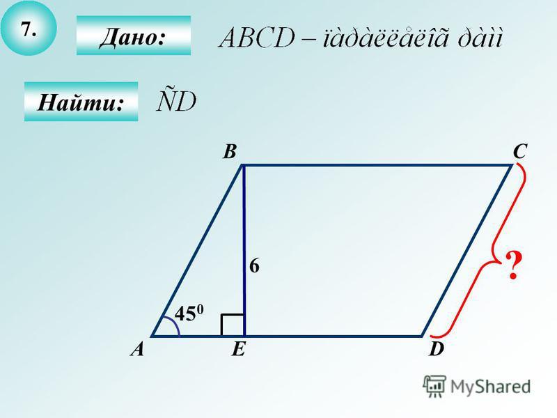 6. Дано: Найти: А B C 135 0 6 см ?