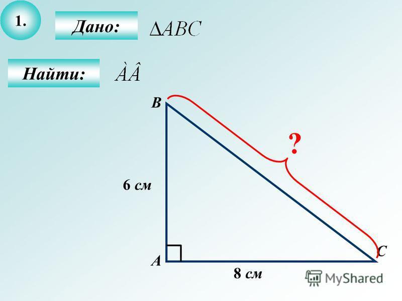 В. 10; 10; 10 А. 2; 5; 4 D. Нет правильного ответа 4. Какой из треугольников с указанными сторонами – прямоугольный? С. 12; 9; 15