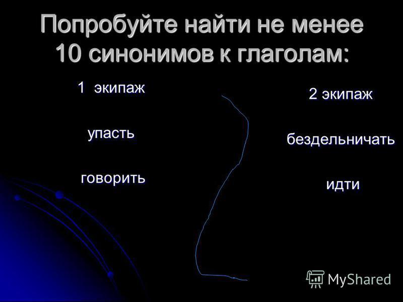 IV. «Переводчики»