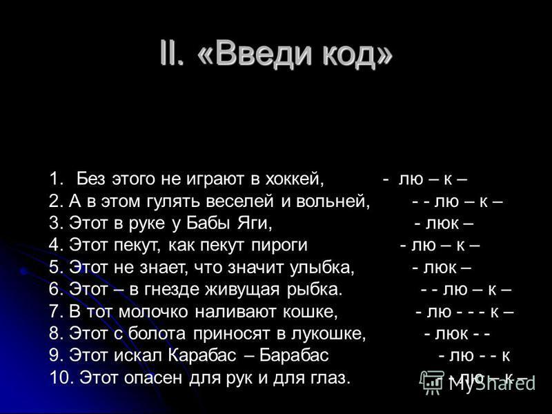 С А О О К И О К Д Л Т И