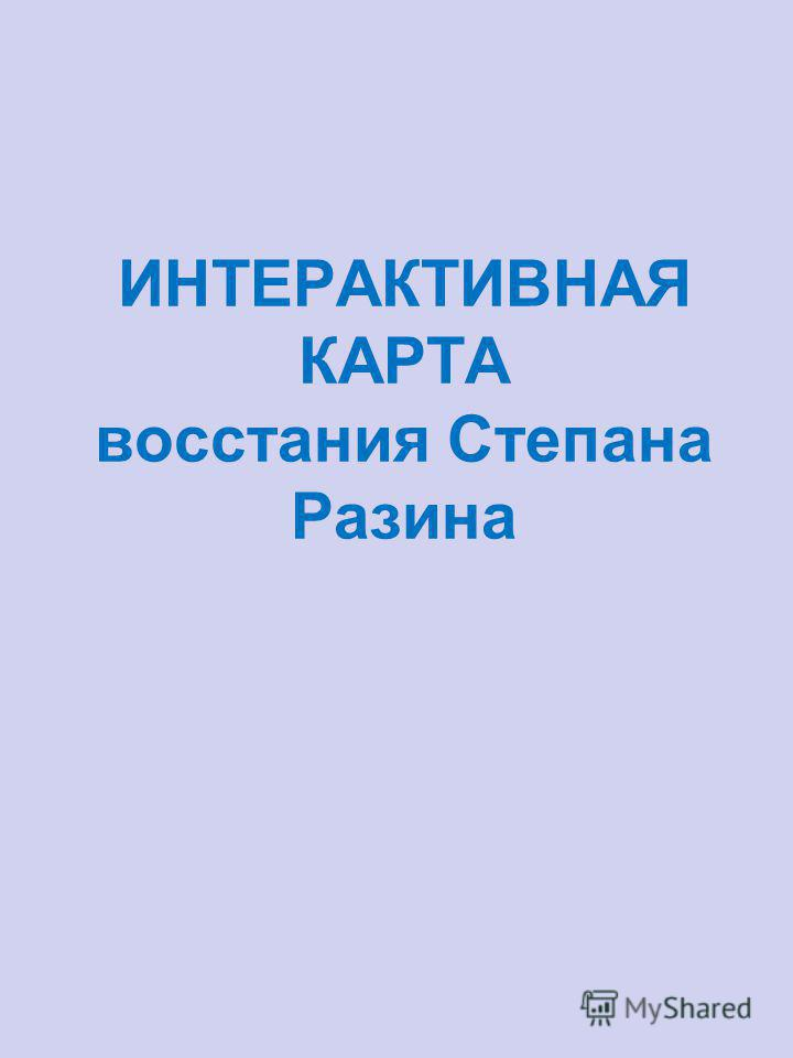 ИНТЕРАКТИВНАЯ КАРТА восстания Степана Разина