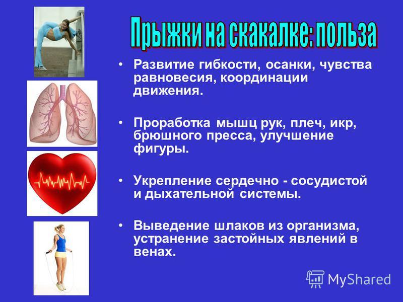 Развитие гибкости, осанки, чувства равновесия, координации движения. Проработка мышц рук, плеч, икр, брюшного пресса, улучшение фигуры. Укрепление сердечно - сосудистой и дыхательной системы. Выведение шлаков из организма, устранение застойных явлени