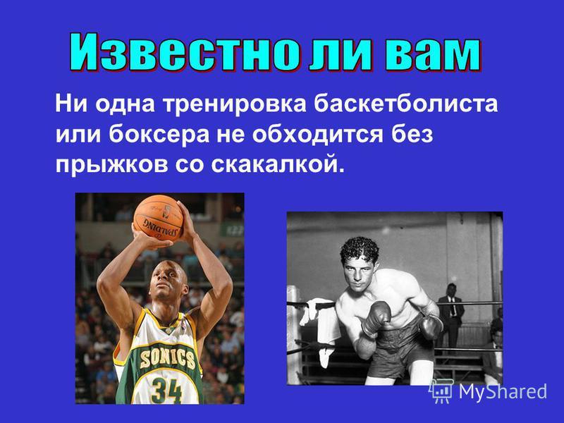 Ни одна тренировка баскетболиста или боксера не обходится без прыжков со скакалкой.