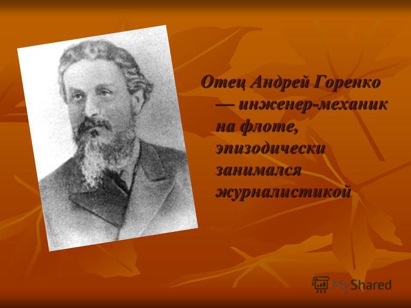 Отец Андрей Горенко инженер-механик на флоте, эпизодически занимался журналистикой