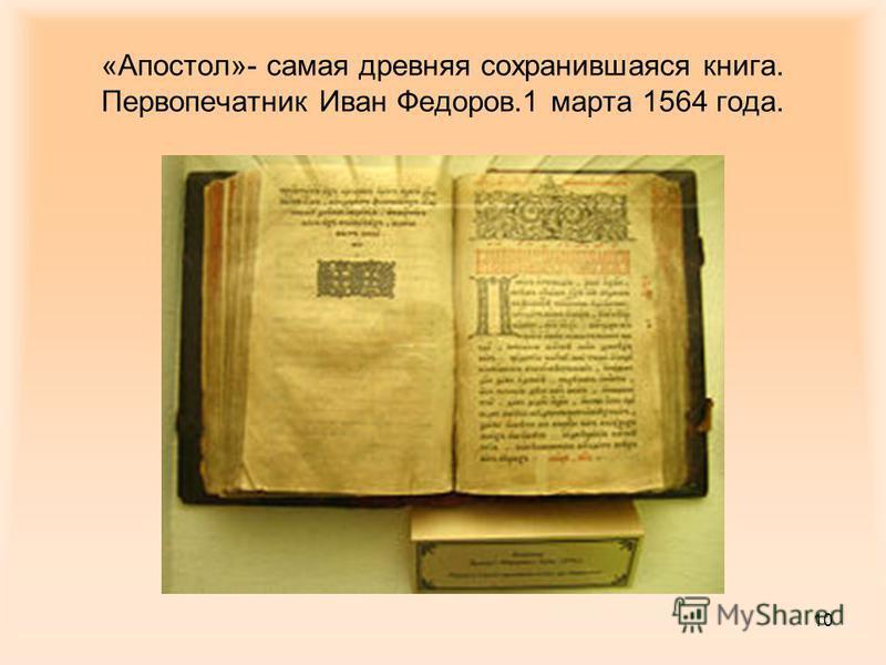 10 «Апостол»- самая древняя сохранившаяся книга. Первопечатник Иван Федоров.1 марта 1564 года.