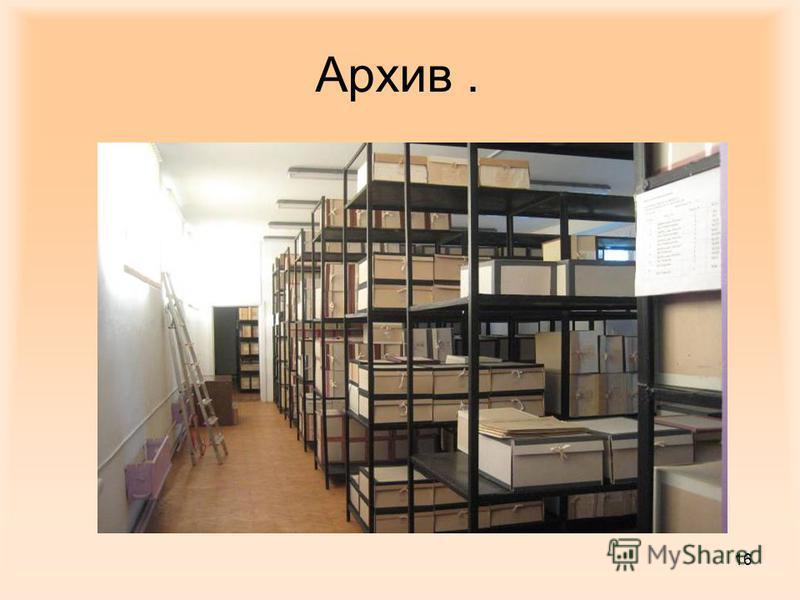 16 Архив.